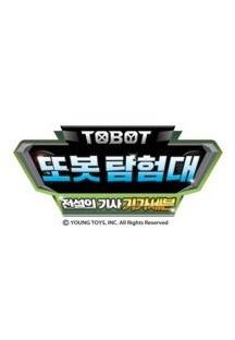 또봇 탐험대 - 전설의 기사 기가세븐