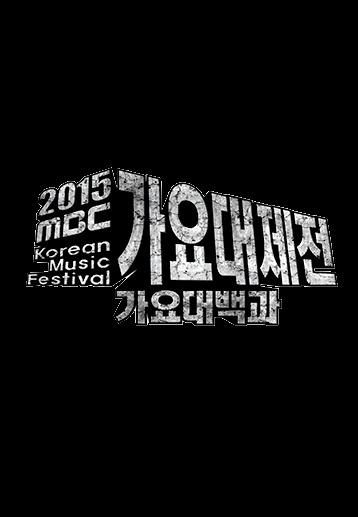 2015 MBC 가요대제전
