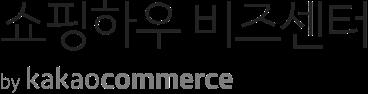 쇼핑하우 비즈센터 by kakaocommerce