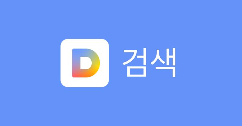 부산서 어린이집 – Daum 검색