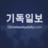 글쓴이       Christianity Daily @Chdailynews     #하청일장로 #간증집회 #서수남 #동물농장 한국에서 모든 사업을 접고 미주 전역에서 복음의 증인으로! https://t.co/68apE2D0EC하청일-장로-비울-때-임하는-하나님의-평안.htm