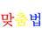 글쓴이       맞춤법 교정 봇 @Kspell_bot     [국어상식]나라인포테크에서 제공하는 '온라인 한국어 맞춤법/문법 검사기'를 사용해 보세요. 정말 쉽게 맞춤법과 문법 검사를 하실 수 있습니다. 물론 비상업적 용도에 한해 무료로 사용이 가능합니다. https://t.co/ofPeBCVj5A