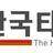글쓴이       한국타임즈 @hktimes1     순천시의회 오광묵 의원, 남해고속도로 순천만IC 통행료 폐지 촉구 https://t.co/SYZ1PGgMXw