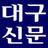 글쓴이       대구신문 @tdaegu     페이스북 ㆍ인스타그램 오류, 나만 그런줄... https://t.co/POf6s1N6lO #facebookdown #페이스북오류 #인스타그램오류